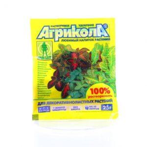 Агрикола для декоративнолиственных растений (пак 25 гр)