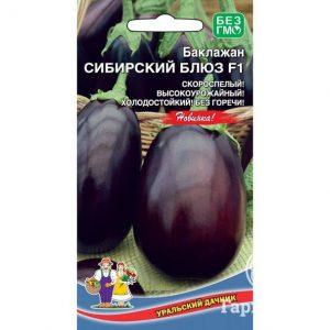 Семена Баклажан Сибирский блюз