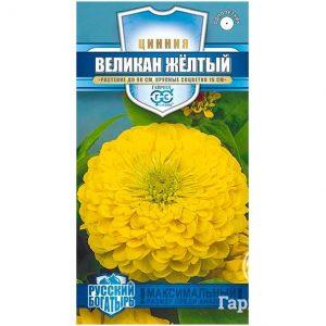 Семена Цинния Великан желтый
