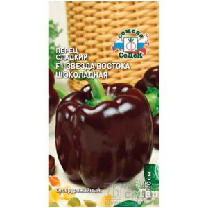 Семена Перец Звезда востока шоколадная F1